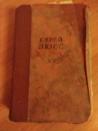 Еврей Зюсс 1936 год
