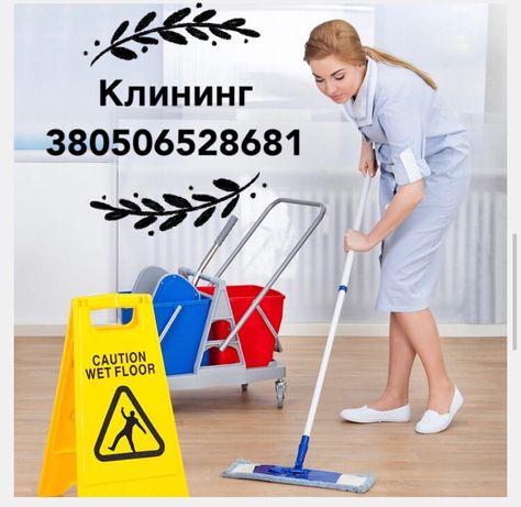 УБОРКА квартир ОТ 300 грн
