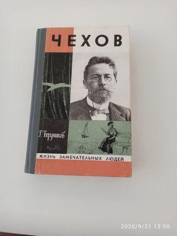 Антон Чехов Серия ЖЗЛ