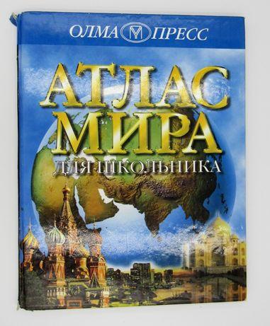 Книга Атлас Мира для школьника
