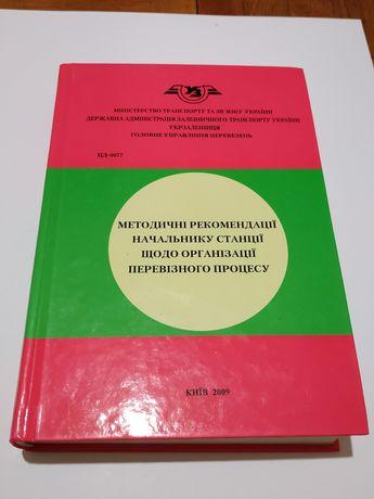 Методичні рекомендації начальнику станції щодо організації перевізного