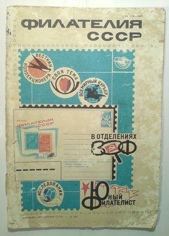 Филателия СССР. 1981 издания