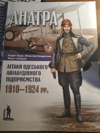 Продаю книгу Анарта