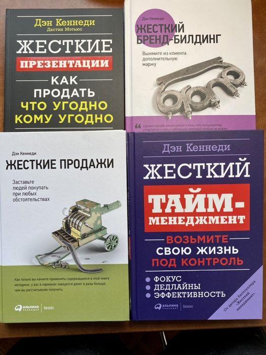 Продам книги Дэна Кеннеди по продажам и маркетингу Киев - изображение 1