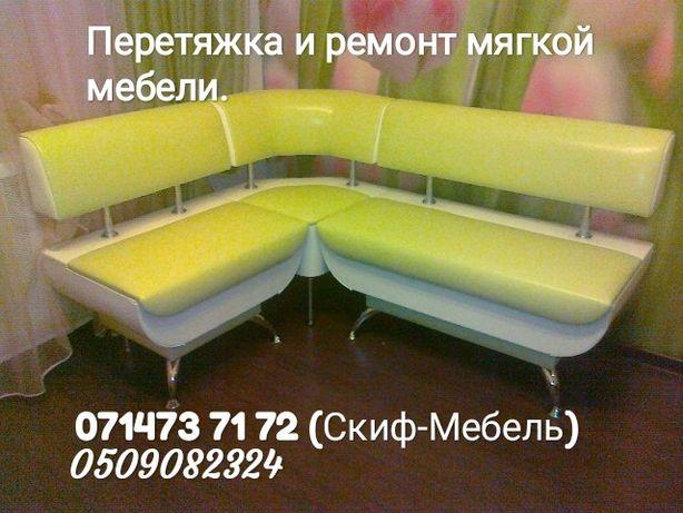 Перетяжка и ремонт мягкой мебели ( Скиф-Мебель)