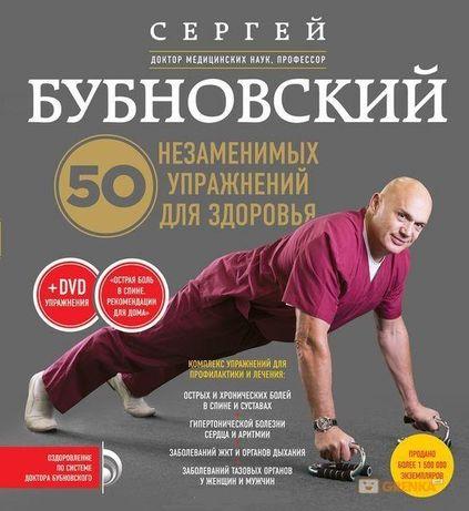 50 незаменимых упражнений для здоровья + DVD (Сергей Бубновский)