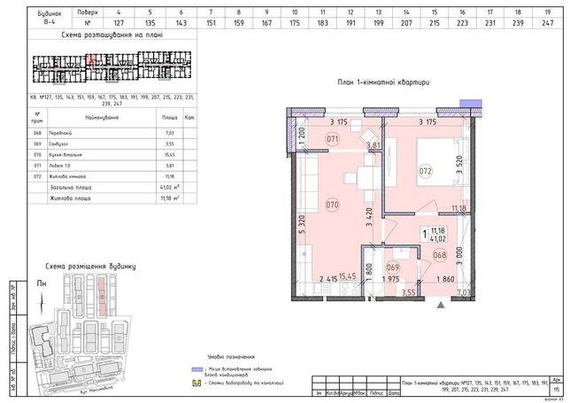 Без %, 1к квартира, 41 м², Новая Англия, Брайтон, 13 этаж