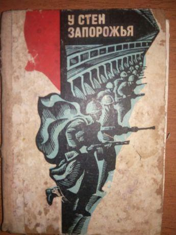 "Книга ""У стен Запорожья"" 1978 г"