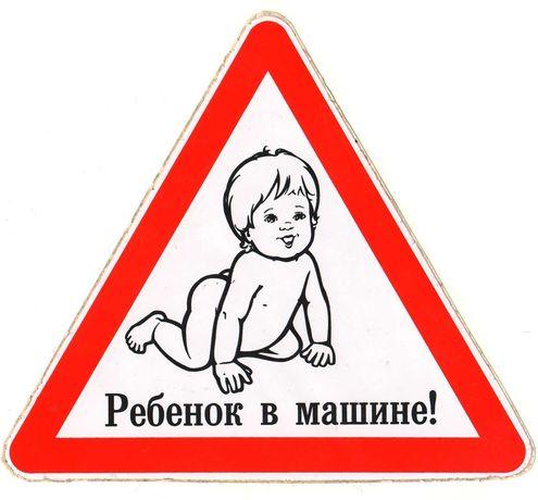"""Наклейка на авто """"Ребёнок в машине!""""+ бесплатная доставка. Киев"""