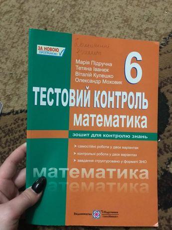 Тестовий конроль математика 6 клас Марія Підручна