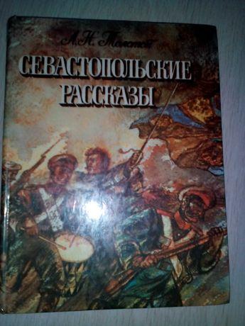 Книга Л.Н.Толстой Севастопольские рассказы