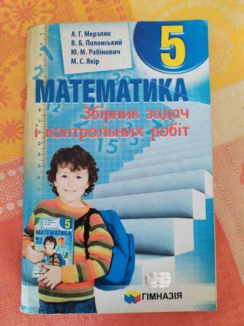 Збірник задач і контрольних робіт математика