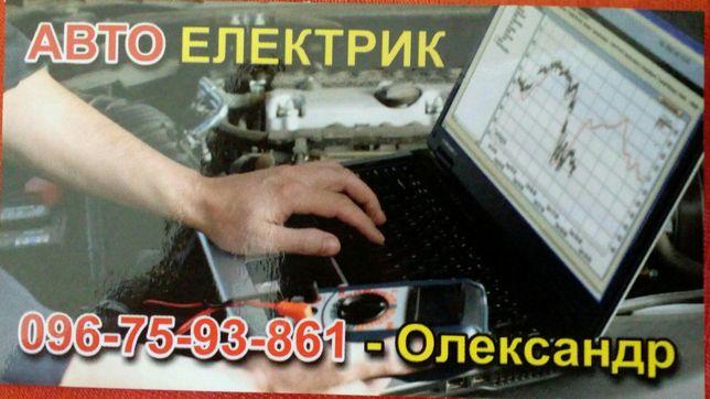Автоелектрик