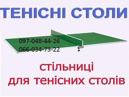 Столешницы для столов настольного тенниса Теннисный стол Стіл тенісний