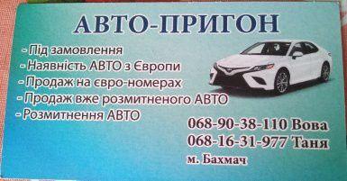 Услуги Авто Пригона