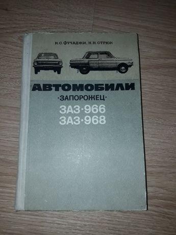 Книга автомобили ЗАЗ-968, ЗАЗ-966