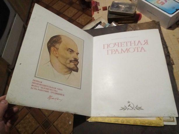 Книга почёта и грамоты СССР. Новые