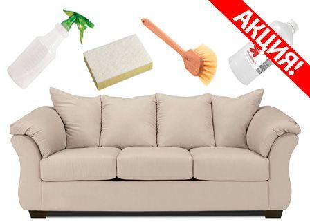 На 2-е изделие-50%. Химчистка мягкой мебели диванов (дивана) матрасов