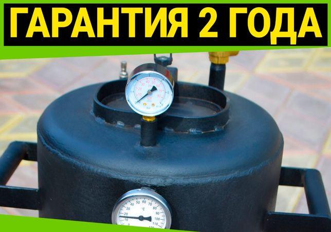 Автоклав Троян, углеродистая сталь, толщина 3 мм! Без предоплаты.
