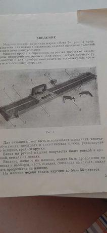 Вязальная машина Нева-2