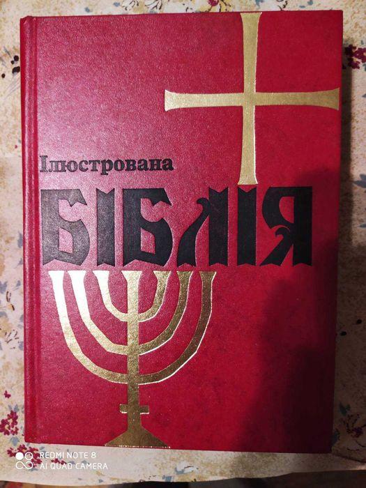 Біблія для дітей Львов - изображение 1