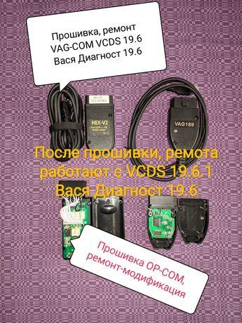 VAG-COM, OP-COM, SRS, ABS ремонт, обновление, VCDS, Вася диагност 19.6