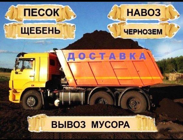 Чернозем ,песок, щебень, камень, перегной, дрова, вывоз мусора.