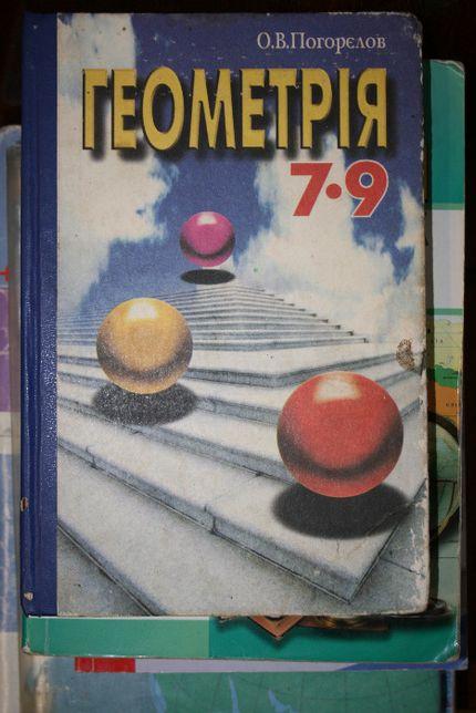 Підручник геометрія для учнів 7-9 класу ЗОШ., Автор: О.В.Погорєлов, К
