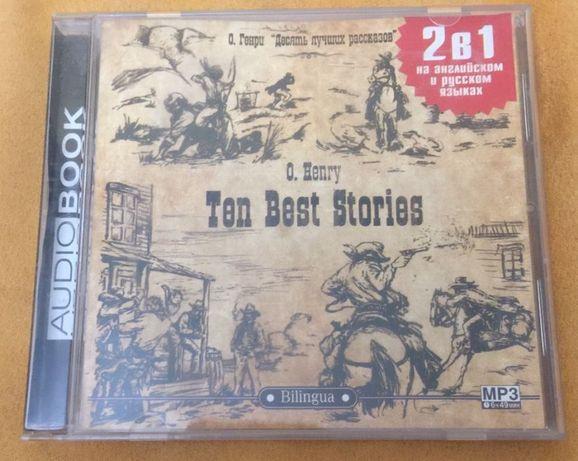 Диск O.Henry Ten Best Stories
