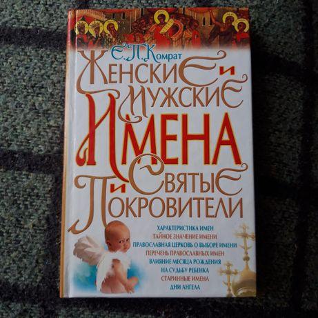 """Книга """"Женские и мужские имена"""""""