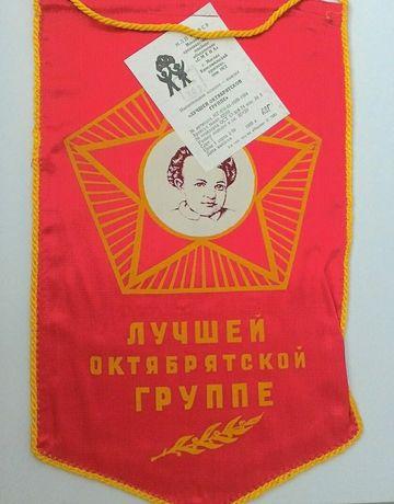 Оригинал СССР! Вымпел лучшей Октябрьской группе октябренок октябрята