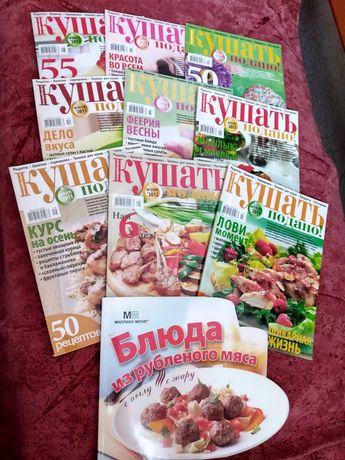 """Кулинарные журналы ,,Кушать подано"""""""