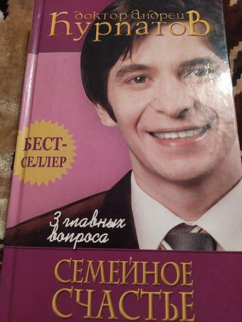 """Доктор Андрей Курпатов,,,""""Семейное счастье"""""""
