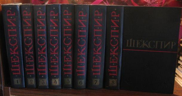 Шекспир, полное собрание сочинений в 8 томах, 1957г.
