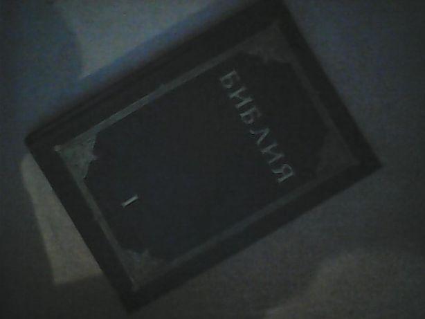 Продам Библия с илюстрациями Ветхого и Нового завета Г.Дорэ 1991