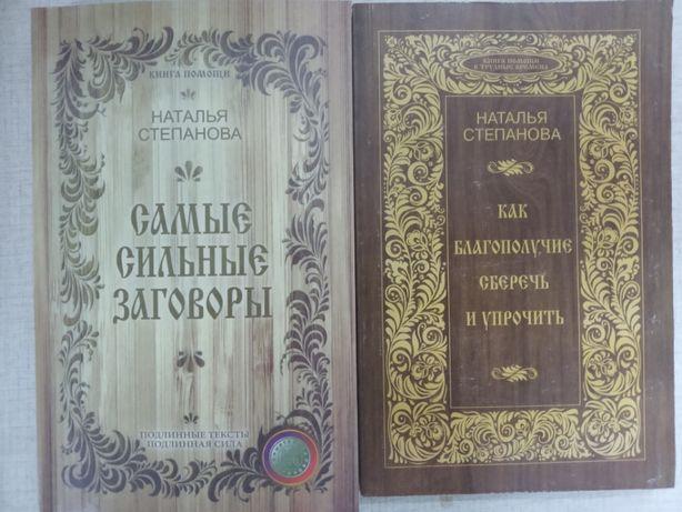 Н Степанова , Самые сильные заговоры, Как благополучие сберечь и укреп