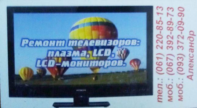 Ремонт телевизоров всех видов мониторов и Т2