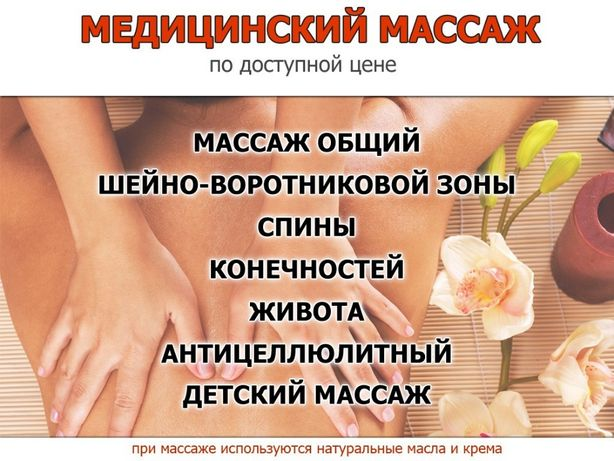 Лечебный классический и Антицеллюлитный массаж недорого
