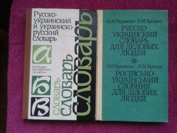 Русско-Украинский словарь для деловых людей