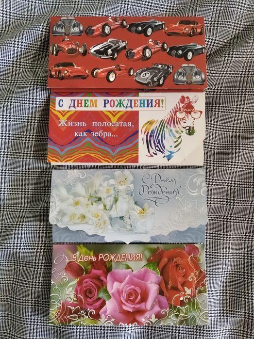 Открытка-конверт для денег Донецк - изображение 1