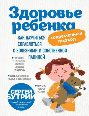 Здоровье ребенка современный подход. Сергей Бутрий