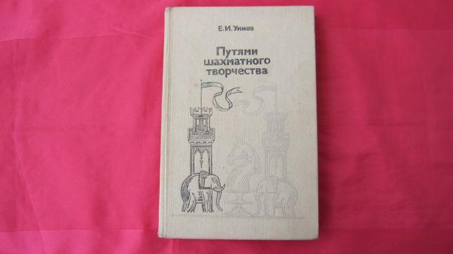 Путями шахматного творчества книга для шахматистов высокого уровня