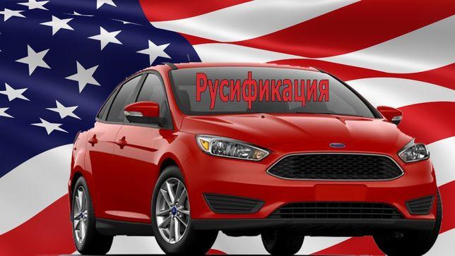 Русификация Ford Lincoln Навигация Карты Прошивка Escape Edge Focus