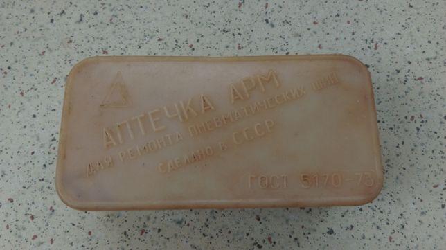 Коробка аптечка АРМ для ремонта пневматических шин.Сделано в СССР.