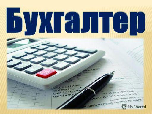 Бухгалтер учет ФОП ТОВ сдам отчёт годовой квартальный