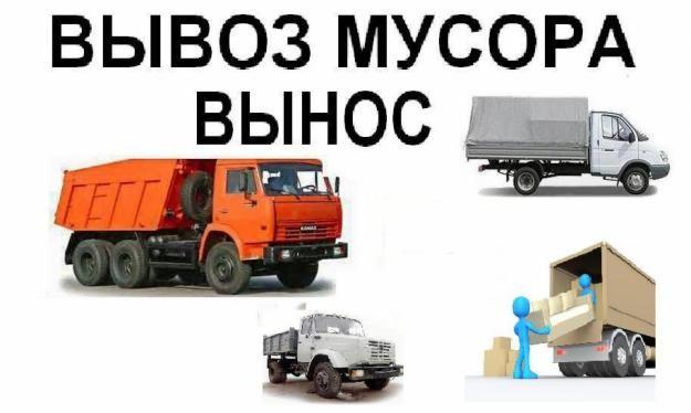 Вывоз строительного мусора НЕДОРОГО Вивоз хлама старой мебели сміття