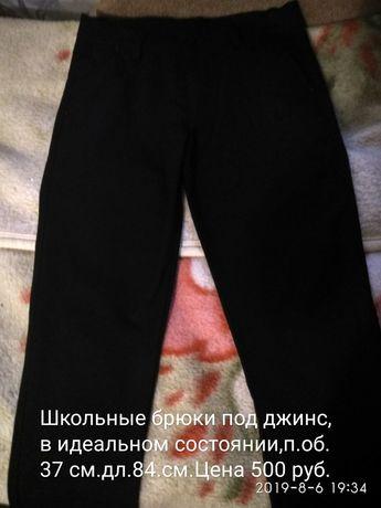 Брюки под джинс в идеальном состоянии