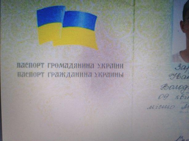 Найден паспорт Украины.