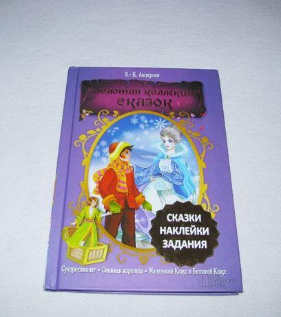 Золотая коллекция сказок Г.Х. Андерсен Сундук-самолет Снежная королева