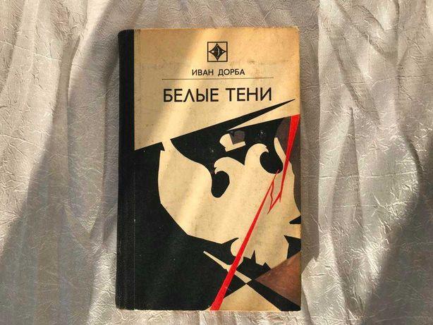 Роман о советском разведчике Белые тени серия Стрела И.Дорба